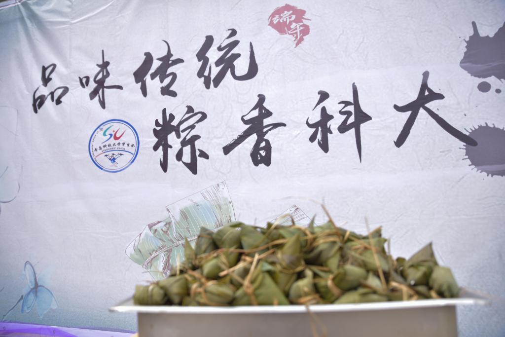 """""""品味传统 粽香科大""""端午文化节举行"""