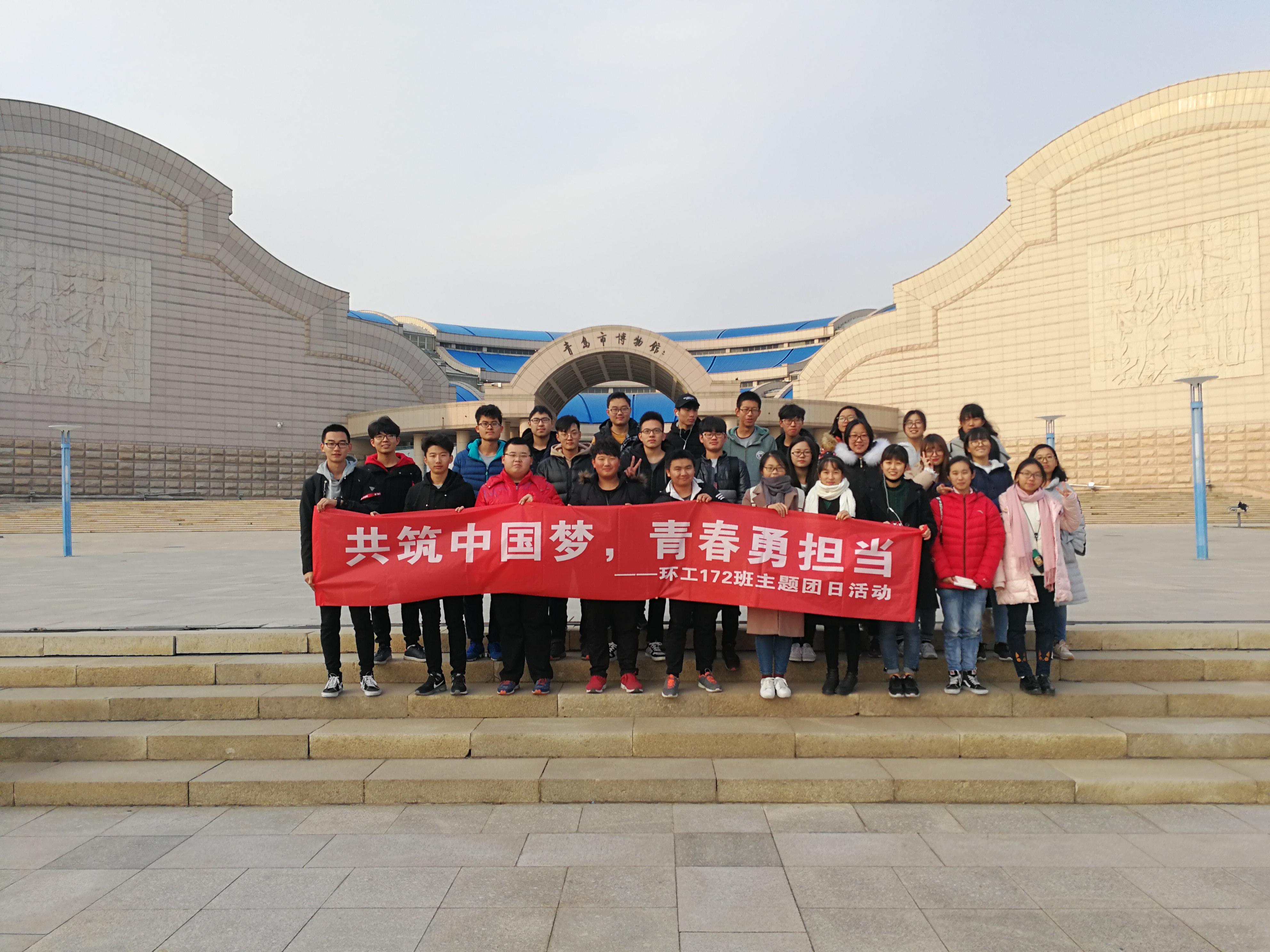 共筑中国梦,青春勇担当——记环工172班团学活动