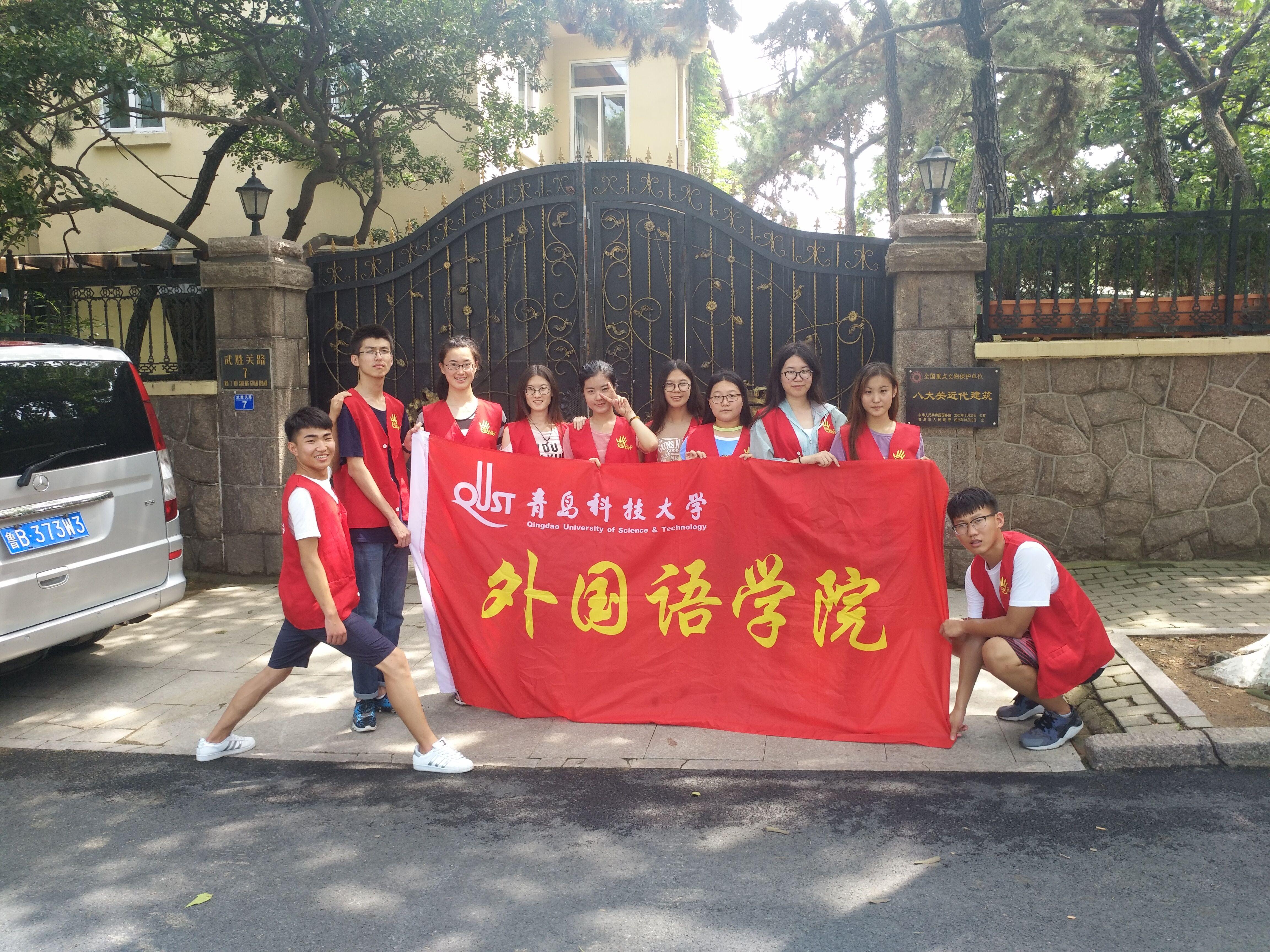 心系环境,悦享八大关-青岛科技大学团委